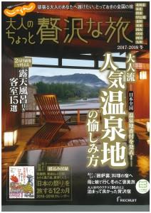 大人のちょっと贅沢な旅冬号表紙2017