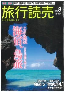 旅行読売8月号2018
