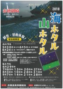 海ホタル2018
