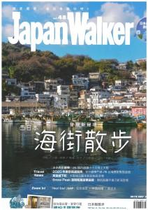 角川台湾7月号表紙