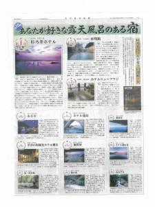 旅行新聞社露天風呂ランキング2019_JALAN_190903