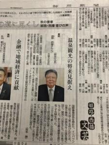 神戸新聞成世会長1102