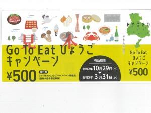 GoToEATキャンペーン_JALAN_201112