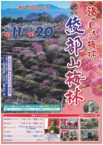 綾部山梅林2021