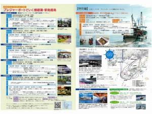 プレジャーボート中面_JALAN_210822